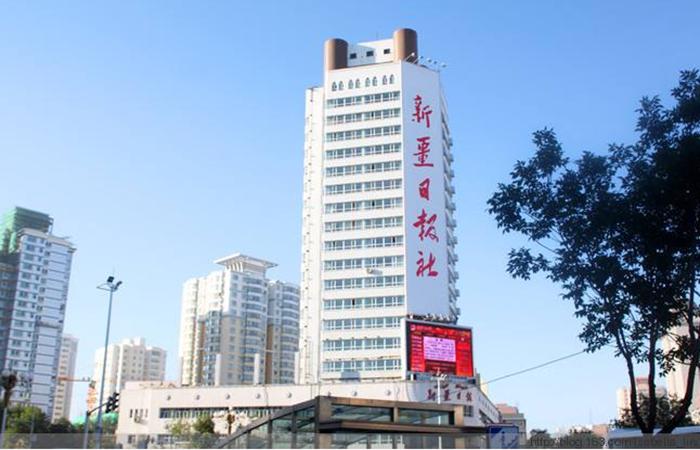 新疆日报社办公楼修缮工程招标公告