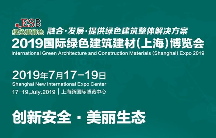 引领未来建筑发展——2019国际绿色建筑建材(上海)博览会7月亮相