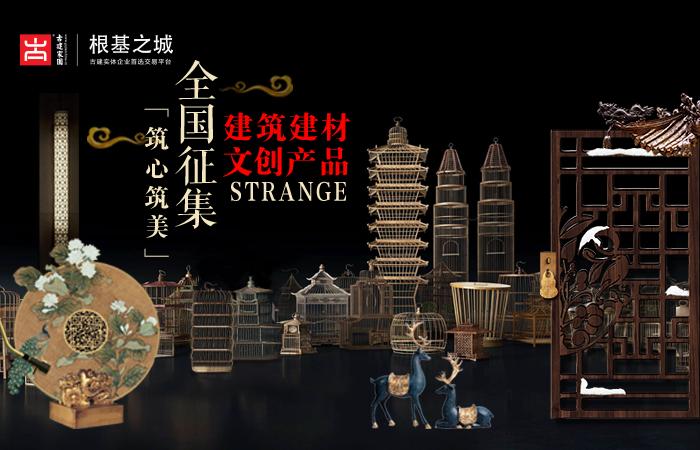 """2020古建中国""""筑心筑美""""建筑建材创意产品征集活动,来啦~"""