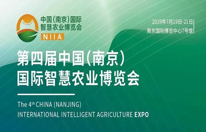 第四届中国(南京)国?#25163;?#24935;农业博览会