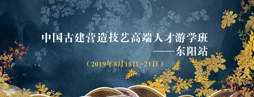 """关于举办""""中国古建营造技艺高端人才游学班——东阳站""""的通知"""