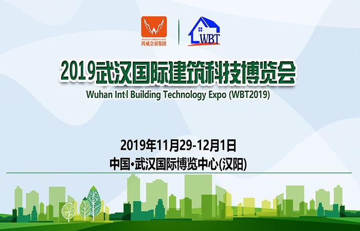 11月武汉国际建筑科技博览会,与您聚焦建筑新高度!