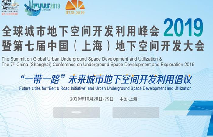 2019第七届中国(上海)地下空间开发大会