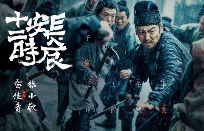 《长安十二时辰》:唐代长安城真的能从死牢里捞人拯救国家?