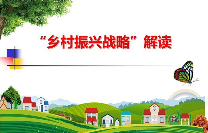 乡村振兴战略的五个振兴分别是什么?