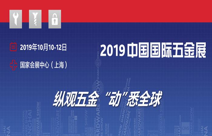 2019中国国际五金展(CIHS2019)