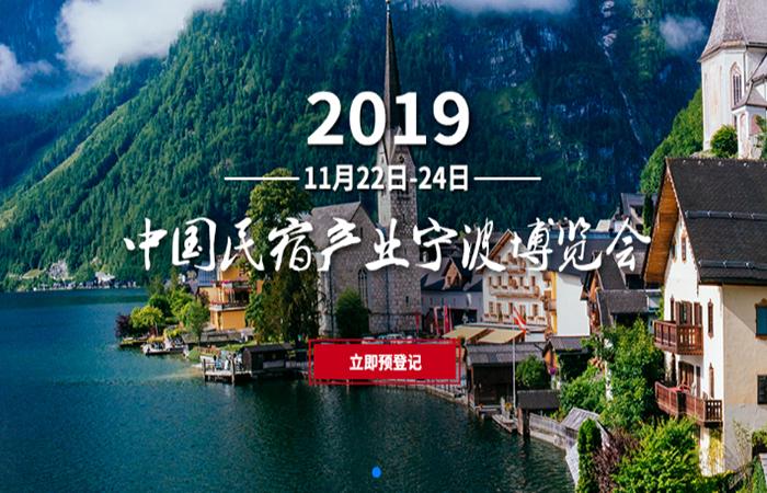 2019中国民宿产业宁波博览会及酒店家具展