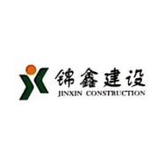浙江锦鑫建设工程有限公司