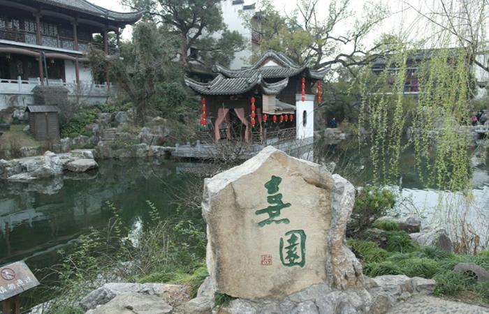 园林设计大师程极悦作品江西婺源熹园