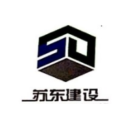 南通市苏东建设工程有限公司