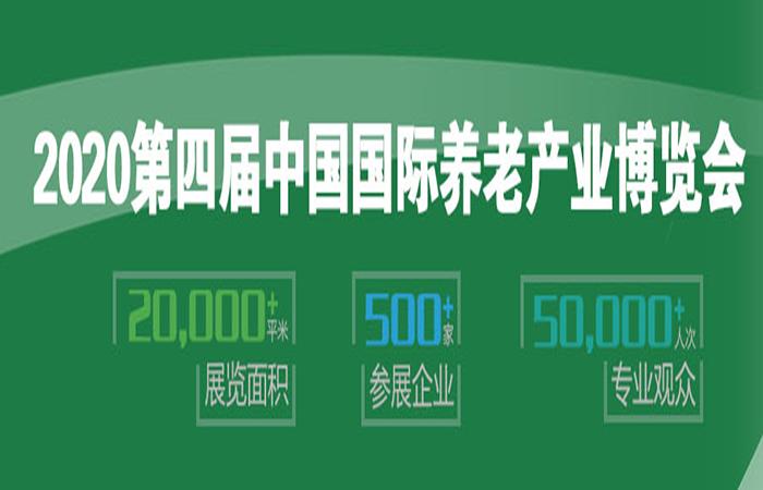第四届中国国际养老产业博览会