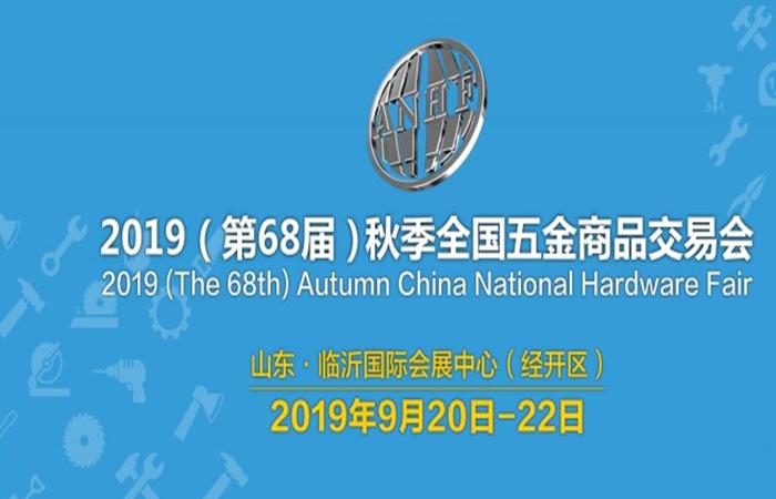2019(第68届)秋季全国五金商品交易会