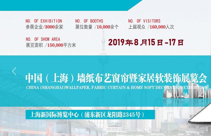 2019第28届中国(上海)国际墙纸、布艺暨家居软装博览会