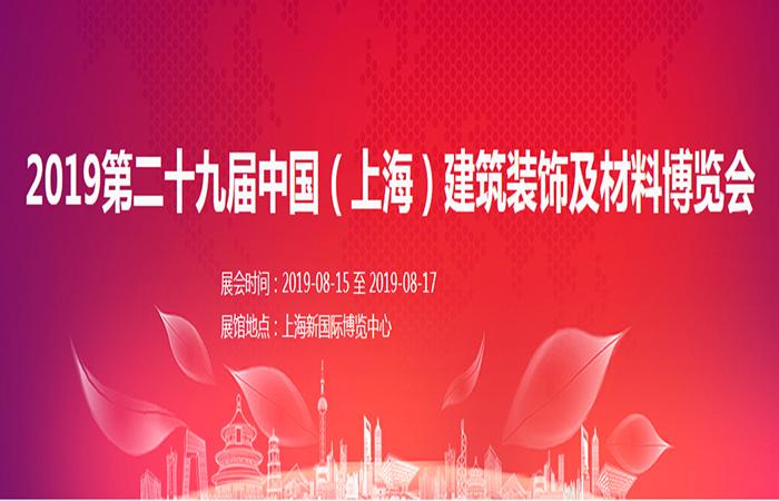 2019年第二十九届中国(上海)国际建筑装饰及材料博览会
