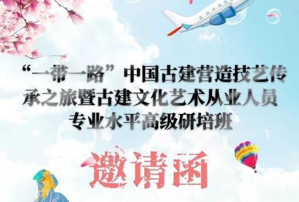 """第三届""""一带一路""""中国古建筑文化艺术传承之旅"""