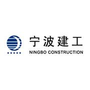 宁波建工工程集团有限公司
