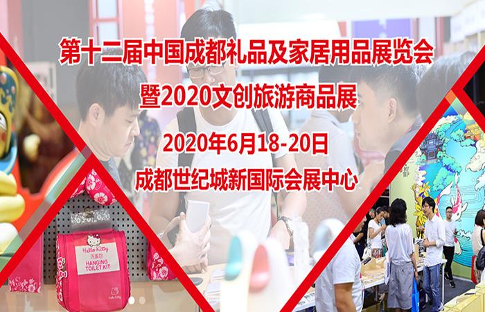 第十二届中国(成都)礼品及家居用品展览会暨2020文创旅游商品展