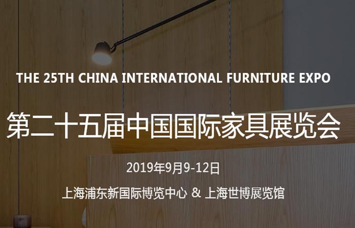 2019第二十五届中国国际家具展览会