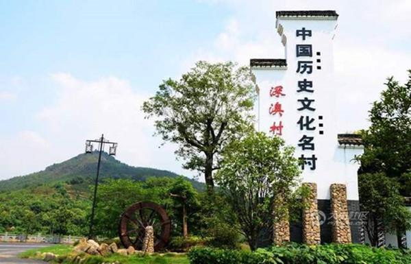深澳村:藏匿于山中的江南古建村落