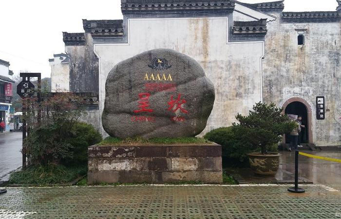 呈坎古镇——被誉为江南第一村