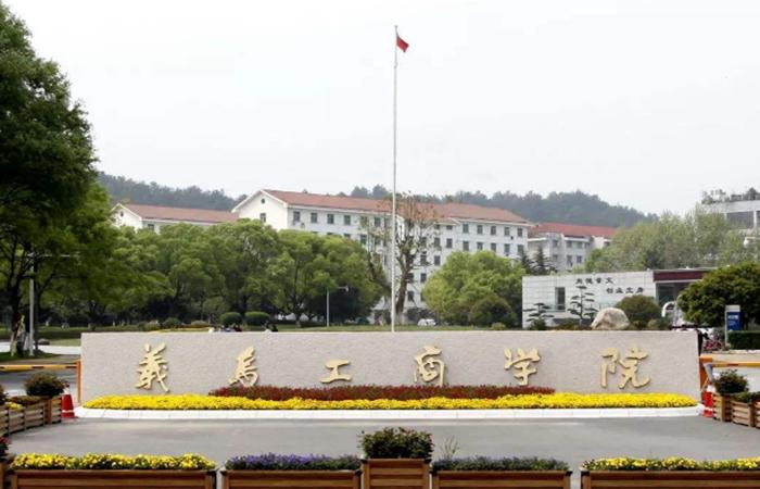 义乌工商学院春晗楼智慧教室设备采购项目采购公告