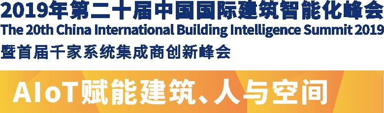 第20届中国国际建筑智能化峰会