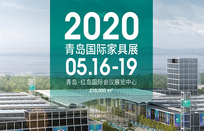 2020第十七届青岛国际家具展