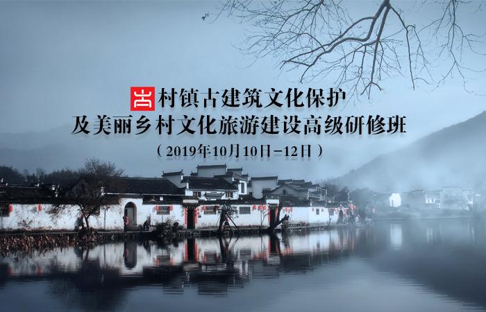 """关于举办""""2019年村镇古建筑文化保护及美丽乡村文化旅游建设高级研修班""""的通知"""