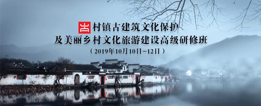 2019年村镇古建筑文化保护及美丽乡村文化旅游建设高级研修班