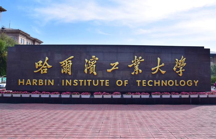 哈尔滨工业大学空间环境地面模拟装置项目-10KV线路、变电工程设计公开招标公告