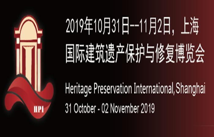 2019第三届国际建筑遗产保护与修复博览会