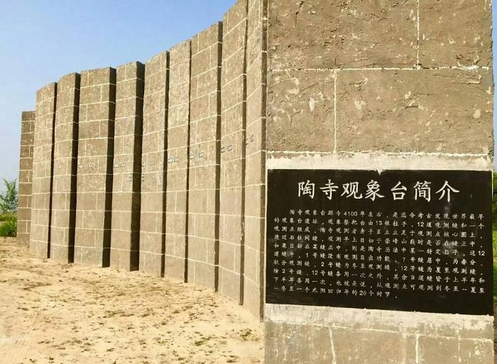 陶寺古观象台