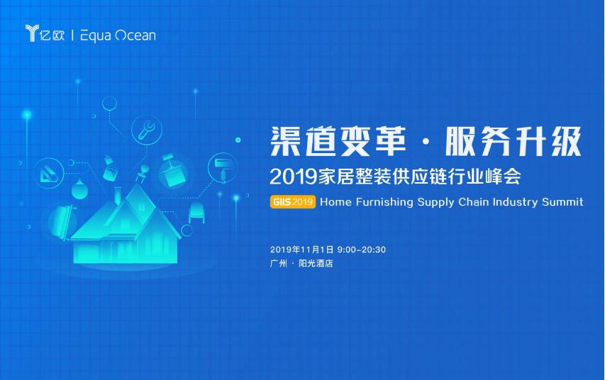 2019家居整装供应链行业峰会(广州)