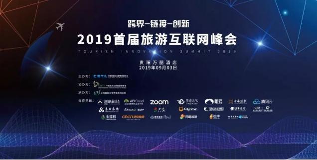 """""""跨界-链接-创新""""2019首届旅游互联网峰会"""