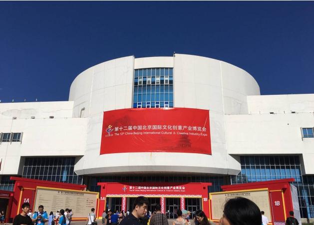 2020年第十五届文化创意产业博览会