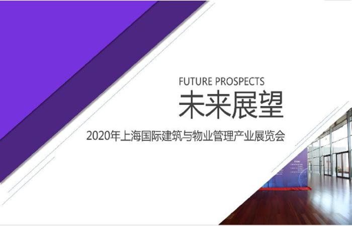 2020上海国际建筑业主与物业管理产业展览会物业展