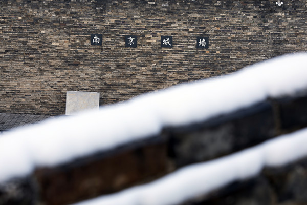 国内外现存古代第一大城墙——南京城墙