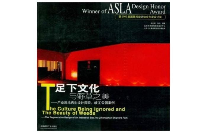 中国著名景观设计师庞伟《足下文化与野草之美-产业用地再生设计探索,岐江公园案例》