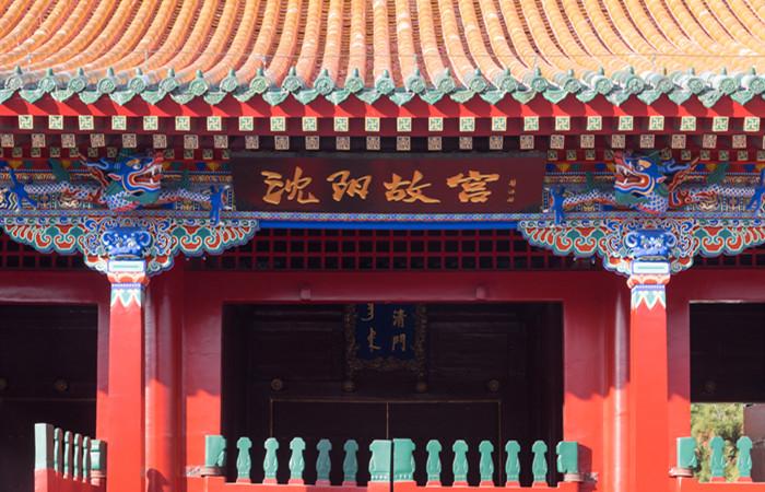原来中国不止一个故宫,你了解沈阳故宫吗?