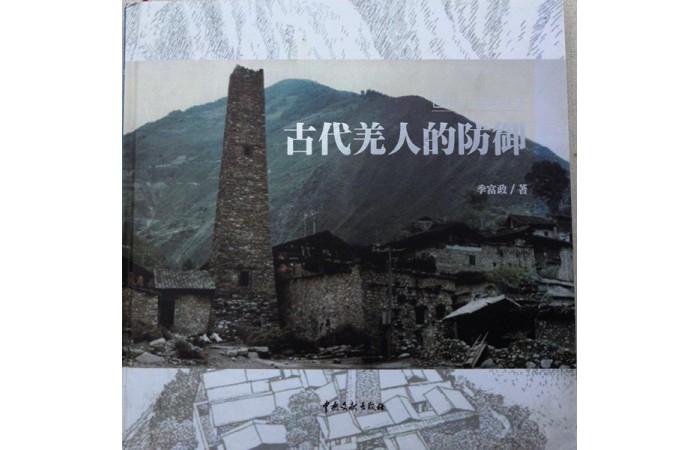 建筑大师季富政《古代羌人的防御 》