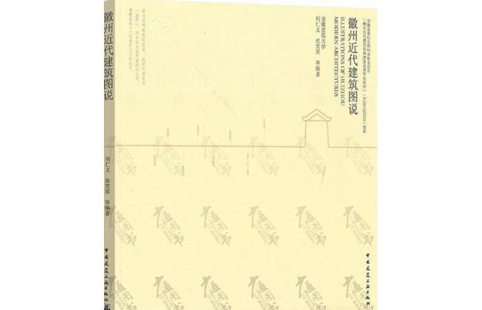 安徽建筑教授刘仁义《徽州近代建筑图说》