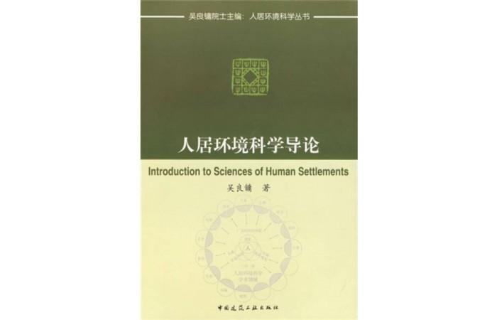 建筑大师吴良镛著作《人居环境科学导论》