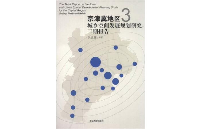 建筑大师吴良镛著作《京津冀地区城乡空间发展规划研究三期报告》