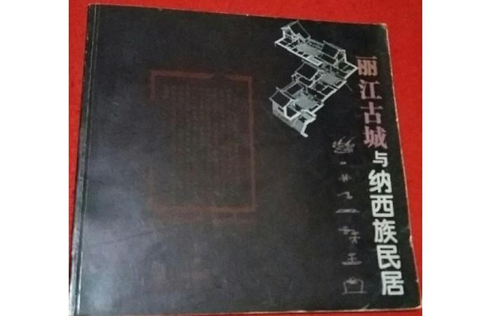 建筑工程学院教授朱良文《丽江古城与纳西族民居》