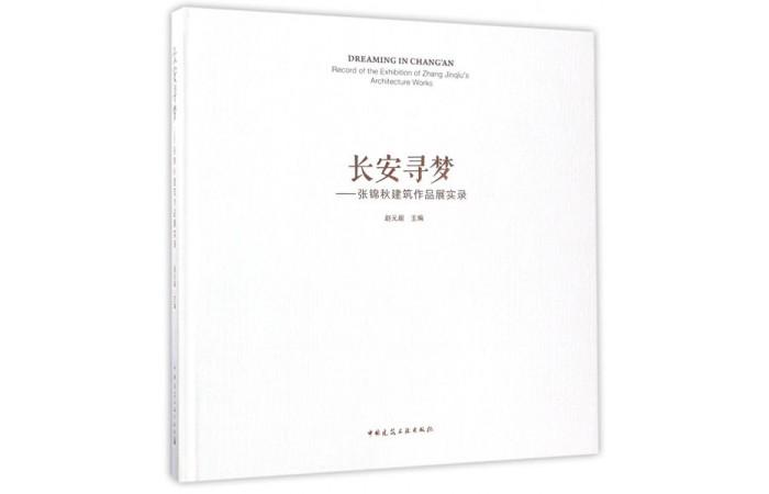中国工程院院士张锦秋作品《长安寻梦:张锦秋建筑作品展实录》