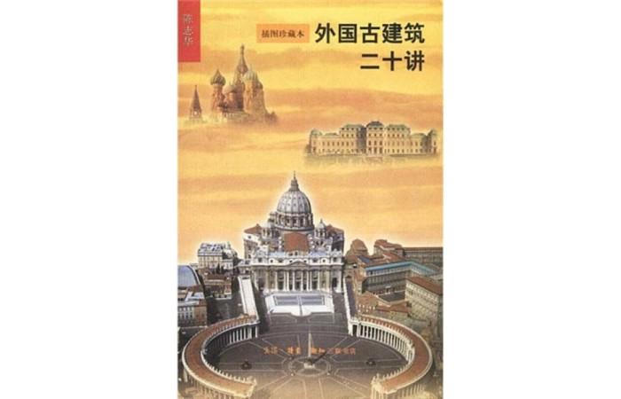 建筑大师陈志华著作《外国古建筑二十讲》
