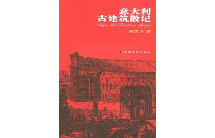 建筑大师陈志华著作《意大利古建筑散记》