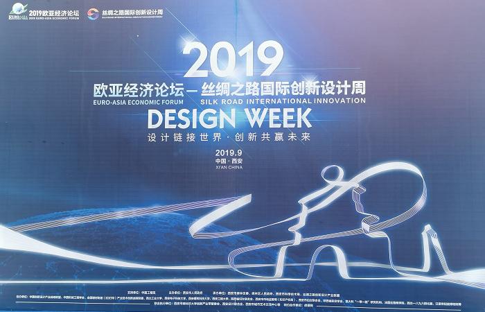 2019丝绸之路国际创新设计周西安启幕