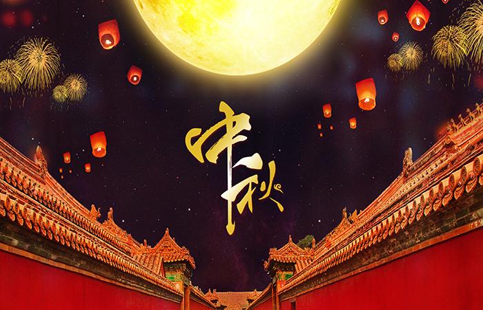 古代人过中秋节,都有哪些活动?
