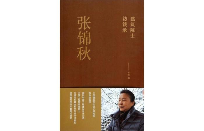中国工程院院士张锦秋同名文集《张锦秋》
